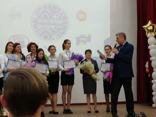 Профессионалы Юга России - 2019