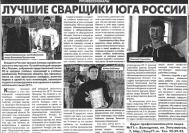 Лучшие сварщики юга России