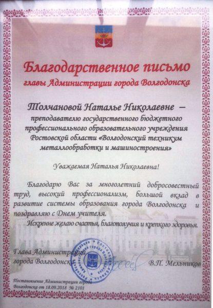 Благодарственное письмо Толчановой Наталье Николаевне