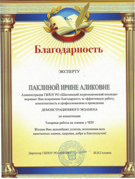 Благодарность Паклиной Ирине Аликовне