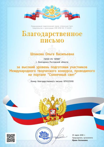 Благодарственное письмо Шпакова Ольга Васильевна