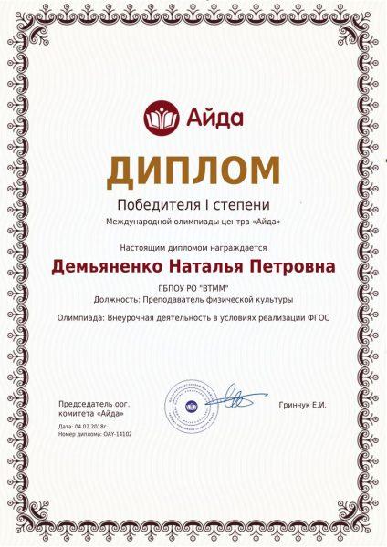 Диплом Демьяненко Наталья Петровна