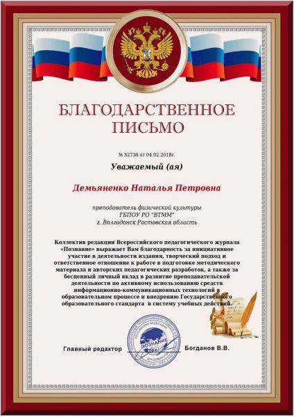 Благодарственное письмо Демьяненко Наталья Петровна