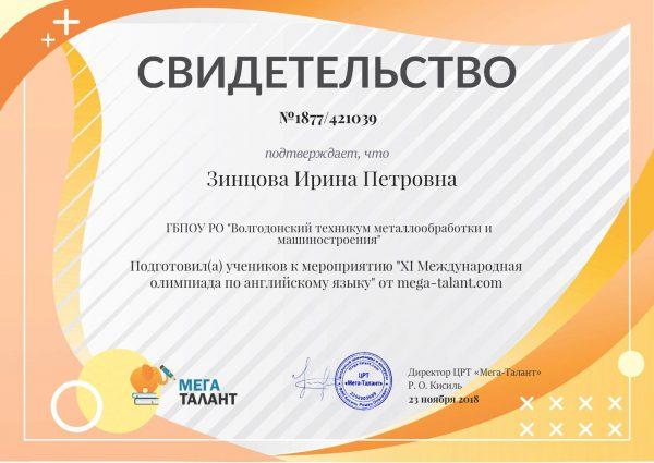 Свидетельство Зинцова Ирина Петровна