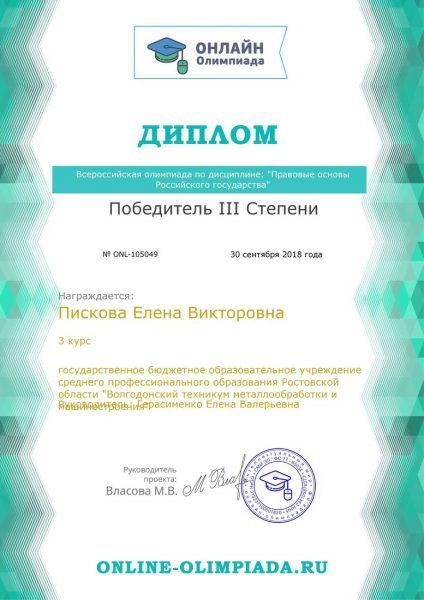 Диплом Пискова Елена Викторовна