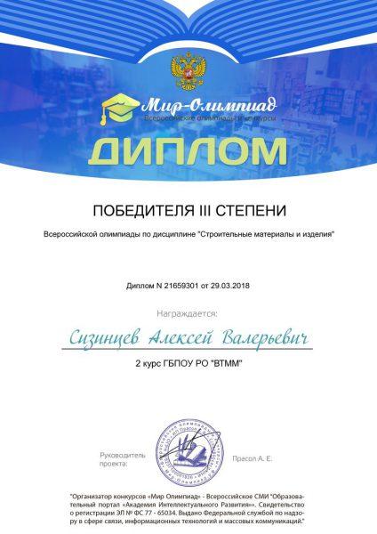 Диплом Сизинецев Алексей Валерьевич