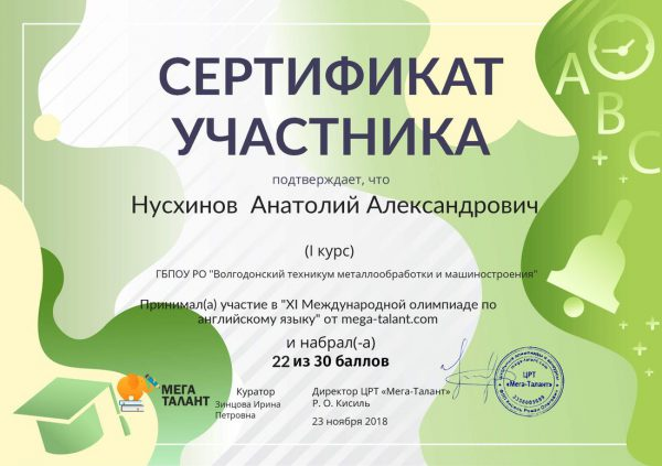 Сертификат Нусхинов Анатолий Александрович
