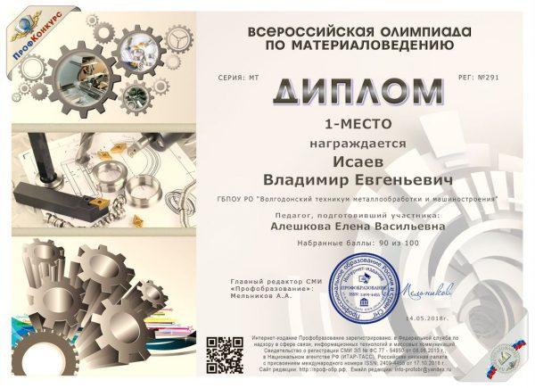 Диплом Исаев Владимир Евгеньевич