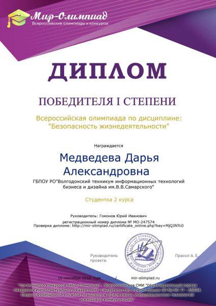 Диплом Медведева Дарья Александровна