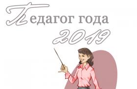 Педагог года 2019