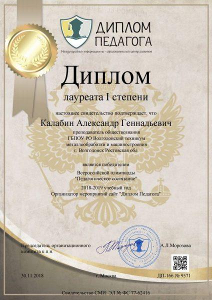 Диплом Калабин Александр Геннадьевич