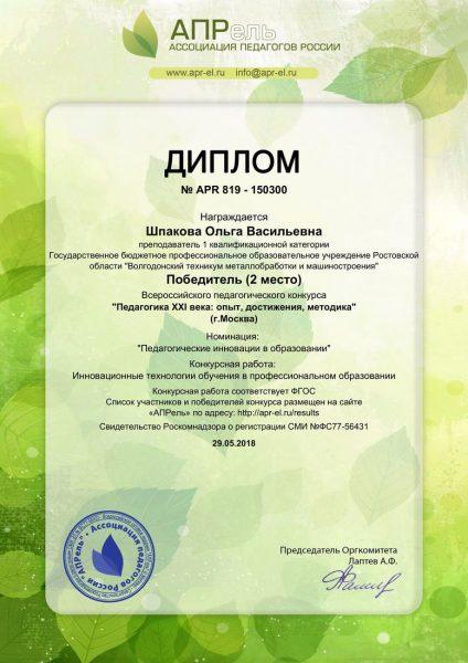 Диплом Шпакова Ольга Васильевна