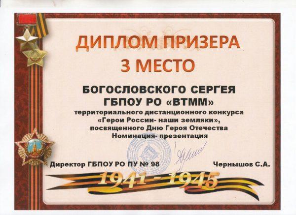 Диплом Богословский Сергей