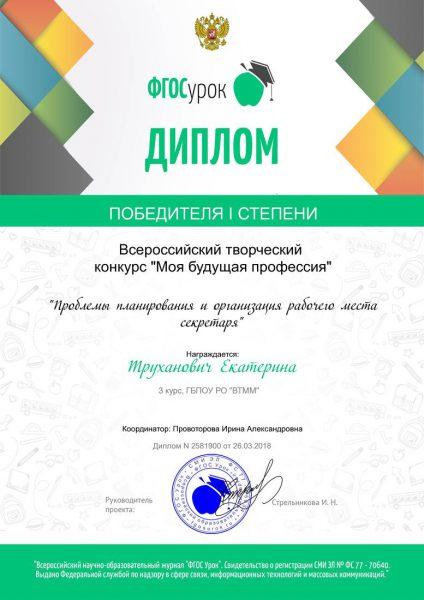 Диплом Труханович Екатерина